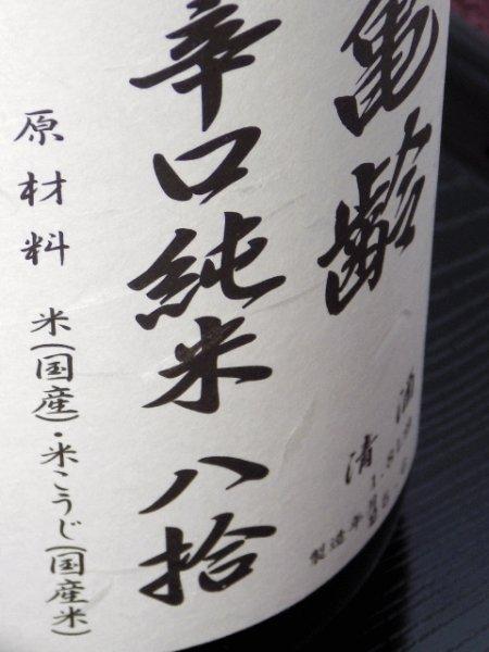画像1: 亀齢 辛口純米 八拾1.8L (1)