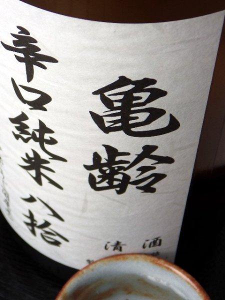 画像1: 【季節限定】亀齢 辛口純米 八拾(生酒)1.8L (1)
