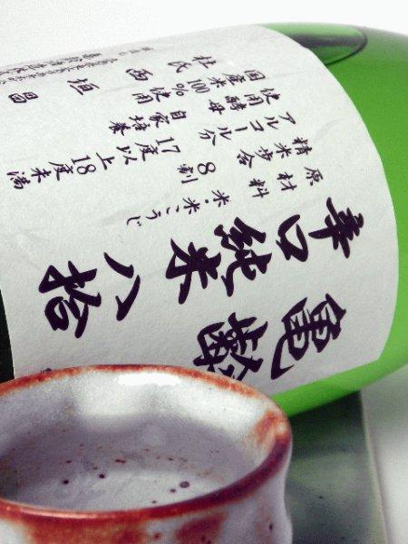 画像1: 【1年に1回の限定販売】亀齢 辛口純米 八拾720ml (1)