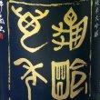 画像4: 亀齢萬年 純米大吟醸 生酒720ml (4)