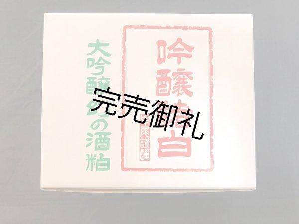 画像1: 中尾醸造 誠鏡・まぼろし大吟醸酒粕 500g (1)