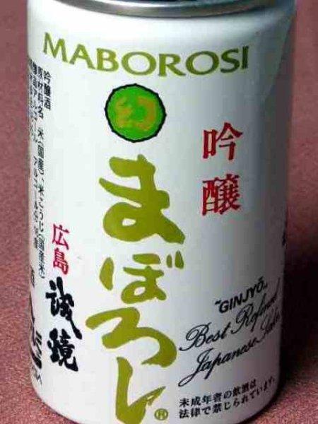 画像1: 中尾醸造 誠鏡 吟醸まぼろしカップ 180ml (1)
