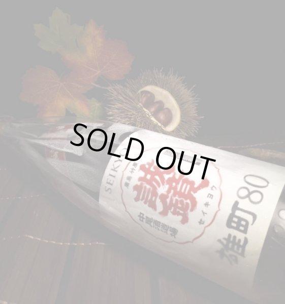 画像1: 【番外品】中尾醸造 誠鏡 純米雄町八拾 生詰 720ml (1)