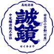 画像2: 中尾醸造 誠鏡 純米たけはら 720ml (2)