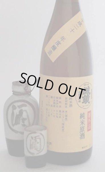 画像1: 【番外品】中尾醸造 誠鏡 熟成純米原酒  28BY 1.8L (1)