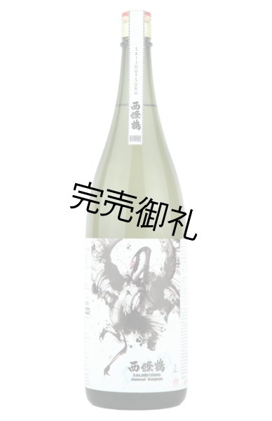 画像1: 西條鶴 純米吟醸「真骨頂」直汲み1.8L (1)