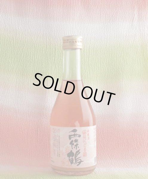 画像1: 西條鶴 純米 「桃色にごり酒」 300ml  (1)