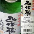 画像3: 西條鶴 純米吟醸大地の冠 720ml (3)