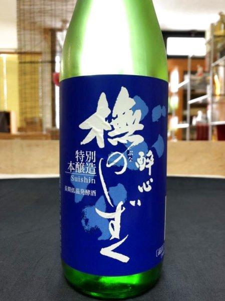 画像1: 酔心 ぶなのしずく特別本醸造『青』720ml (1)