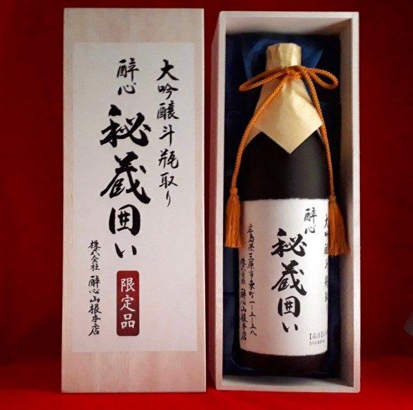 画像1: 酔心 秘蔵囲い 大吟醸 斗瓶取り 1.8L (1)