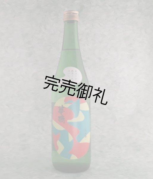 """画像1: 榎酒造 華鳩 味覚音 """"キューン めろーん スーン。""""720ml (1)"""