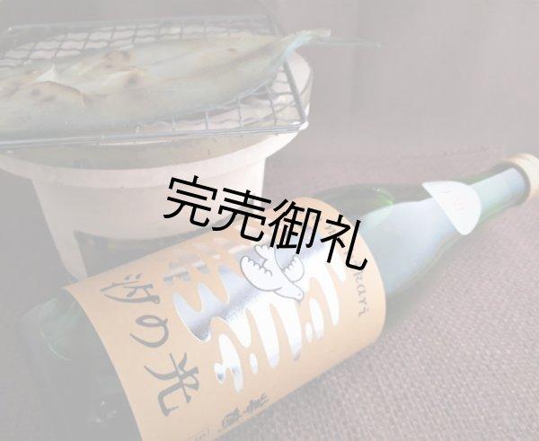 画像1: 華鳩 「汐の光」 きもと純米 30BY 720ml (1)