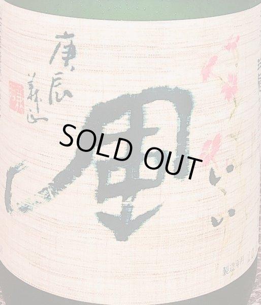 画像1: 山岡酒造 瑞冠 純米吟醸いい風-花- 袋しぼりしずく生酒 720ml (1)