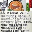 画像4: 山岡酒造  瑞冠 純米吟醸こわっぱ 720ml (4)