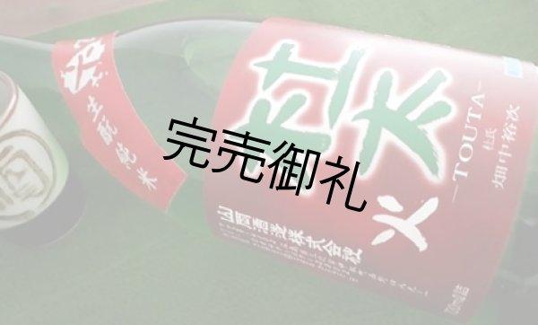 画像1: 山岡酒造 杜太 生もと純米 火入れ 2019年 720ml (1)