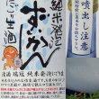 画像4: 瑞冠 純米発泡ずいかん にごり(生酒)720ml (4)