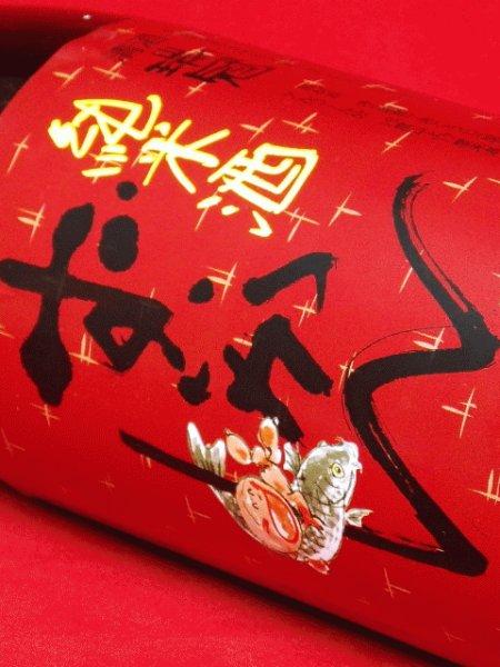 画像1: 山岡酒造 瑞冠 山田錦70%純米 1.8L (1)