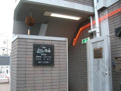 画像2: 蓬莱鶴 純米大吟醸生酒 720ml