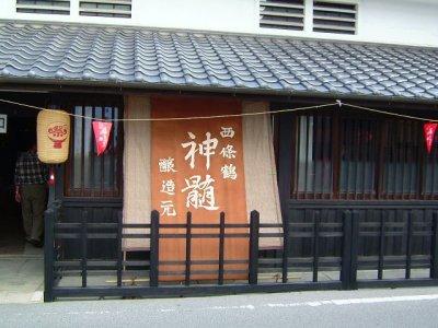 画像1: 西條鶴 純米吟醸「真骨頂」直汲み 720ml