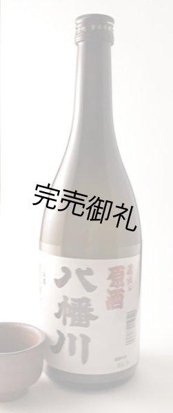 画像1: 八幡川 蔵出し原酒 720ml (1)