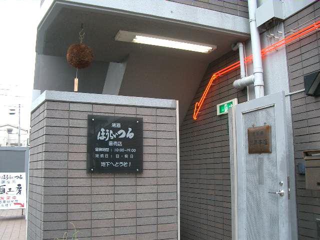 広島市内 地下室 酒蔵