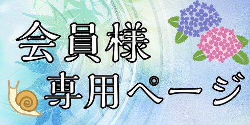 広島の酒 広島酒倶楽部 会員様専用ページ