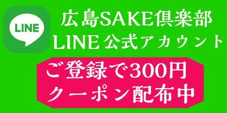 広島SAKE倶楽部 LINE