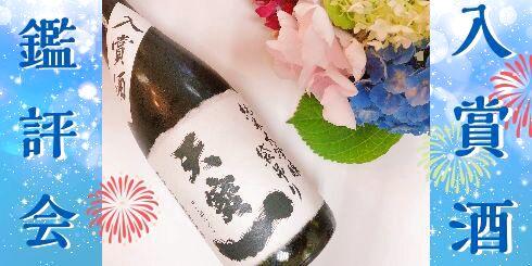 天寶一 全国新酒鑑評会 入賞酒