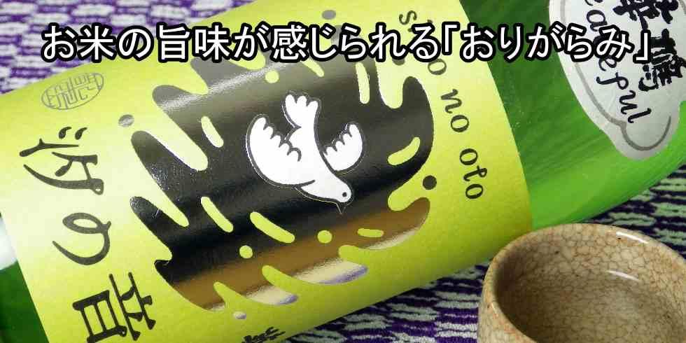 榎酒造 華鳩 純米吟醸 生酒 汐の音