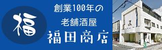 松永駅北口より徒歩3分!創業100年の老舗酒屋 有限会社福田商店