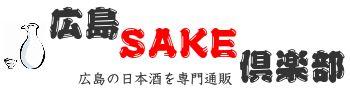 広島の日本酒を専門通販 広島SAKE倶楽部