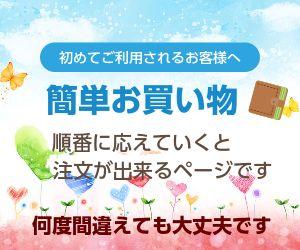 広島SAKE倶楽部簡単注文フォーム