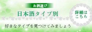 広島 日本酒選び