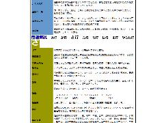 日本酒用語辞典