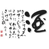 賀茂泉 壽 純米大吟醸