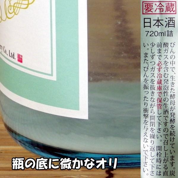 誠鏡 純米スパークリング
