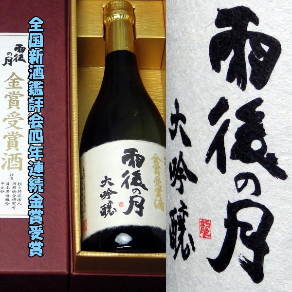 雨後の月 全国新酒鑑評会金賞受賞 大吟醸