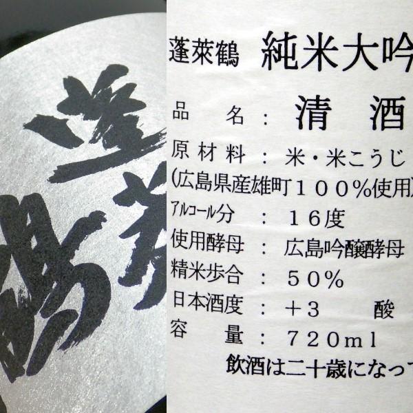 蓬莱鶴 純米大吟醸生原酒