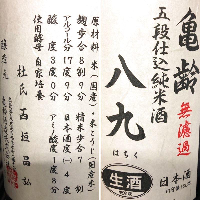 亀齢 無濾過 五段仕込純米酒 八九 生酒