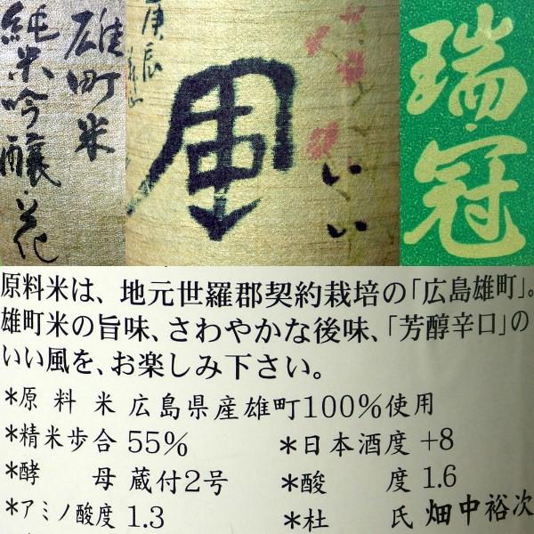 山岡酒造 瑞冠 純米吟醸いい風-花-