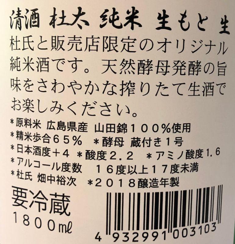 山岡酒造 杜太 純米 生もと 生酒