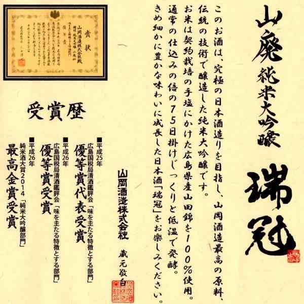 瑞冠 山廃仕込純米大吟醸 山田錦35%