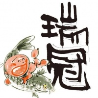 山岡酒造 瑞冠 純米吟醸 こわっぱ1.8L