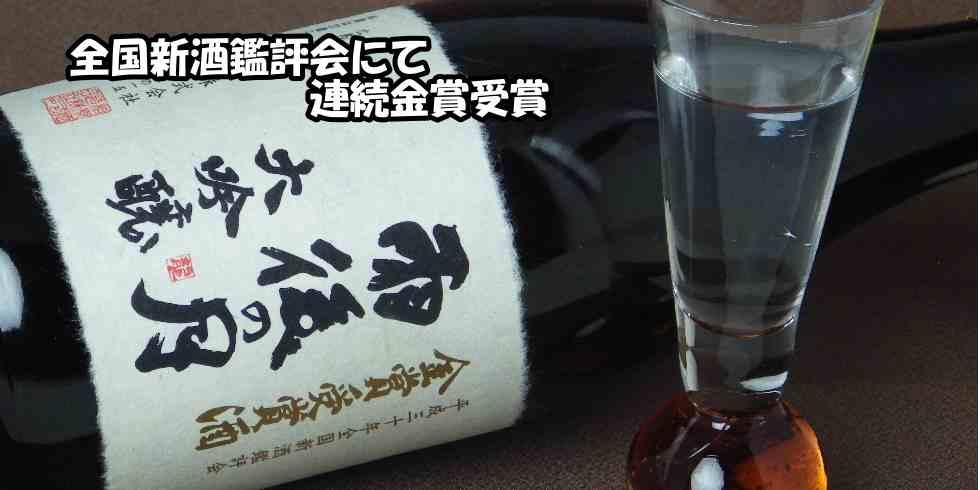 雨後の月 平成30年全国新酒鑑評会金賞受賞 大吟醸