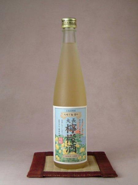 画像1: 中尾醸造 大長 檸檬酒500ml(これは清酒ではなく甘味果実酒です) (1)