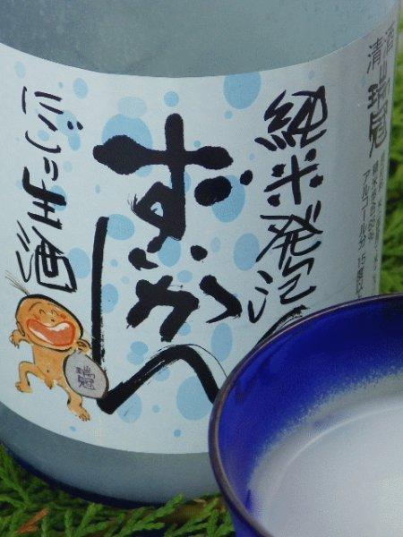 画像1: 瑞冠 純米発泡ずいかん にごり(生酒)720ml (1)